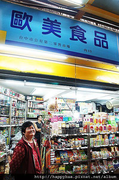 [臺中美食]第二市場的懷舊好滋味(下):茂川肉丸、顏記肉包、慶周青水果行、德昌手藝行 - 晴天散步