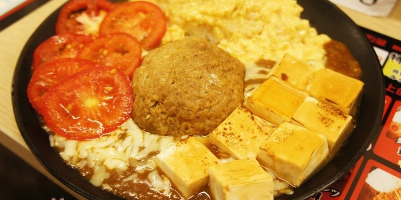 野島家咖哩屋一中店~巷弄裡的美味日式咖哩飯 好料自由配 起司、滑蛋、漢堡排 還有豆腐、豬排、雞米花 愛吃什麼就選什麼的客製化好選擇