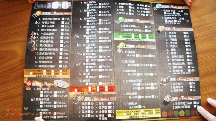 [台中美食]豐原∥饗覓Shiny 食.事.茶~菜單篇