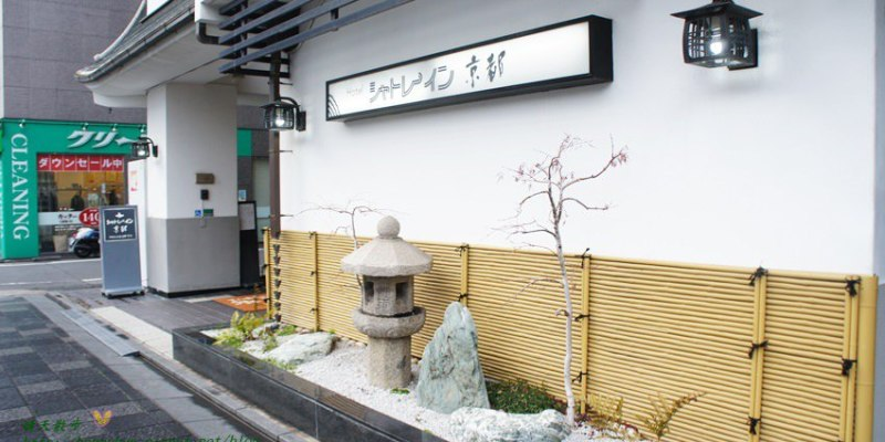 京都平價住宿︱京都夏特萊旅館/Chatelet Inn Hotel~近地鐵烏丸御池站 交通方便 附大浴場 有適合多人的家庭和式房