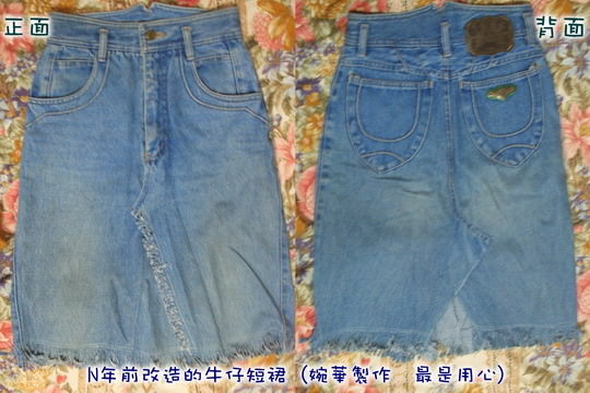 【DIY】牛仔褲‖N年前改造的[牛仔短裙]
