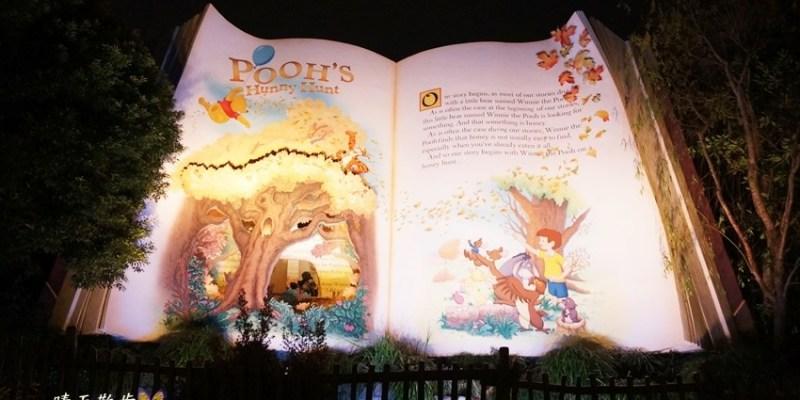 [日本]東京迪士尼樂園∥夢幻樂園~小熊維尼獵蜜記(FP快速通關):迪士尼必玩,搭蜂蜜罐暢遊小熊維尼的繪本童話世界!