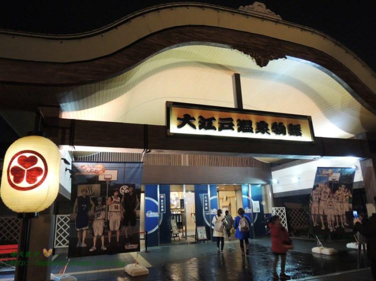 東京景點∥台場大江戶溫泉物語~都市裡也能泡湯 江戶時代懷舊風情 泡溫泉、足湯、穿浴衣體驗日本屋台小吃