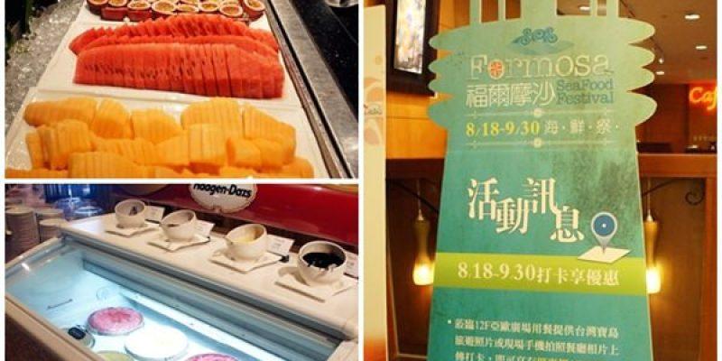 [台中美食]約訪∥金典酒店亞歐廣場~高級飯店的自助美食百匯