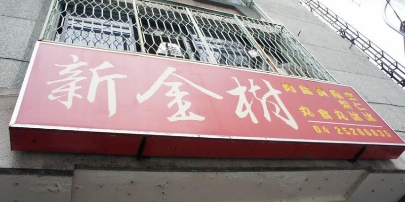 [台中美食]豐原∥新金樹祖傳鳳梨冰~豐原老街美食 近廟東夜市、媽祖廟 還有好吃的扁食、肉圓