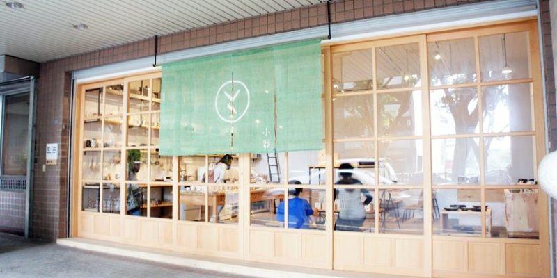 小器生活道具 台中店~販售日本品牌生活道具 食器、杯盤、餐具 細緻而溫暖的空間設計 賣好物也分享生活態度