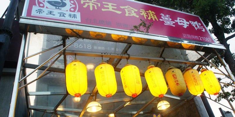 [台中美食]帝王食補崇德店~烏骨人蔘雞雙人套餐,春夏限定黑色奇雞,環境舒適好享受,還有熱炒、滷味可以點