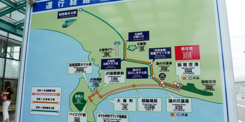 函館機場交通:從函館機場到函館車站 搭帝產巴士20分鐘就到 虎航北海道親子遊