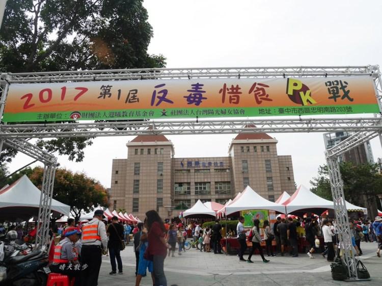 台中逛市集|2017第一屆反毒惜食PK戰園遊會~搭公車127號到豐樂雕塑公園逛公益園遊會