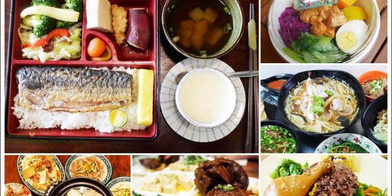 台中簡餐便當懶人包|台式、日式、中式、文青便當、簡餐通通有 外帶內用外送都方便
