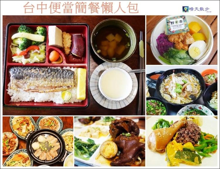 台中簡餐便當懶人包 台式、日式、中式、文青便當、簡餐通通有 外帶內用外送都方便