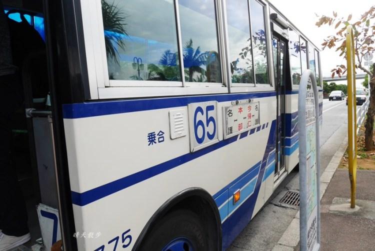 沖繩親子遊 沖繩不自駕~從海洋博公園搭公車65號到今歸仁城