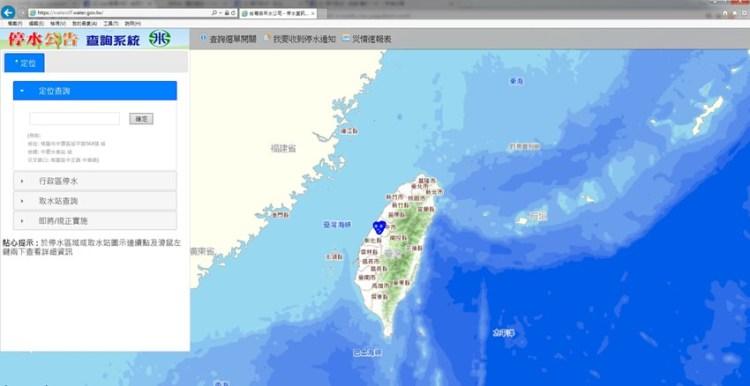 台灣自來水公司停水公告查詢系統~哪裡何時停水自己查 超方便!(台中停水資訊更新)
