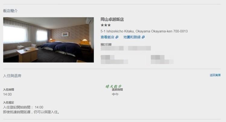 岡山住宿|岡山卓越飯店Hotel Excel Okayama~近岡山車站