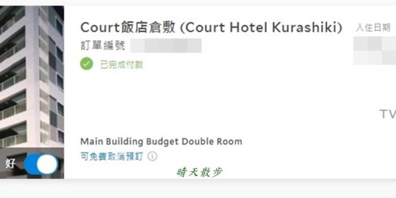 小資日本親子遊~岡山北九州親子遊住宿規畫與預算 雙人房平均一晚不到一千五!