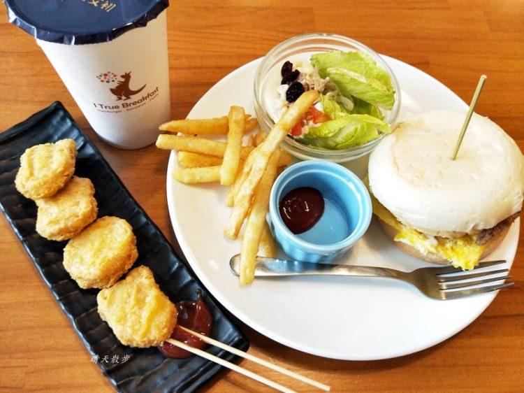 台中早午餐|艾初早餐-大隆店~清新簡約連鎖平價早午餐 近市警局、文心路 交通方便
