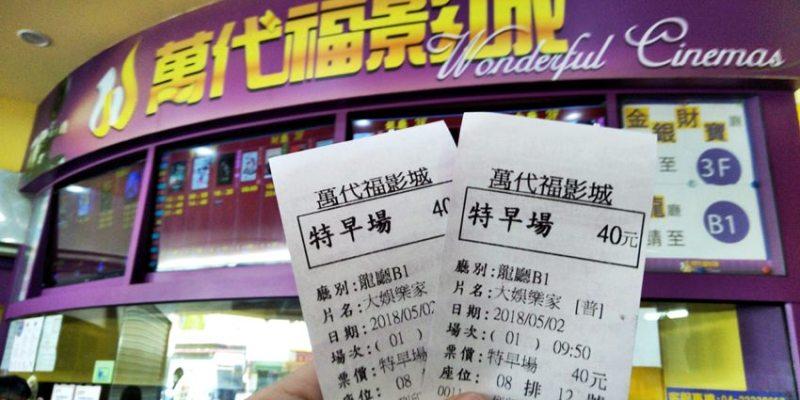 萬代福影城~台中二輪電影 平日特早場、平假日末晚場 一片只要40元(2018/10改為50元)