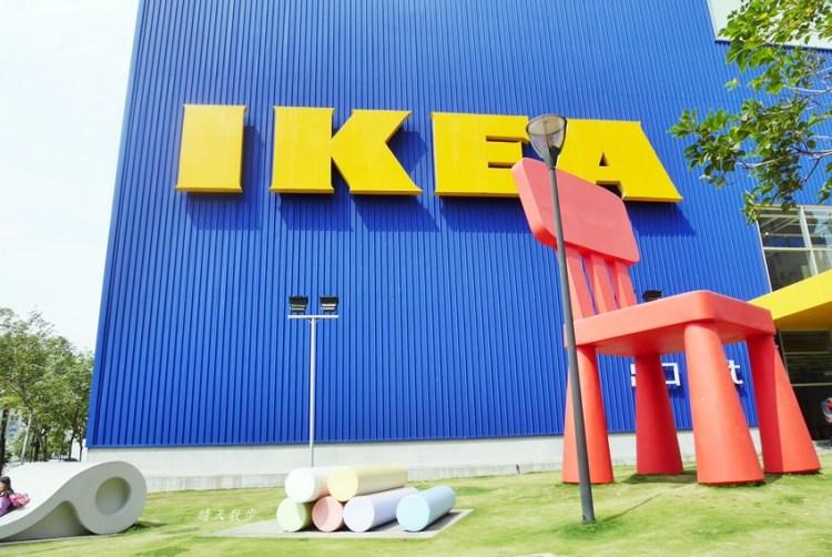 IKEA平日下午茶套餐~精選甜點+精選鹹點+無限暢飲的飲料 只要99元!