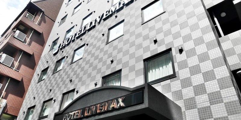 橫濱住宿|橫濱關內站前LiVEMAX飯店~近橫濱關內站 平價住宿