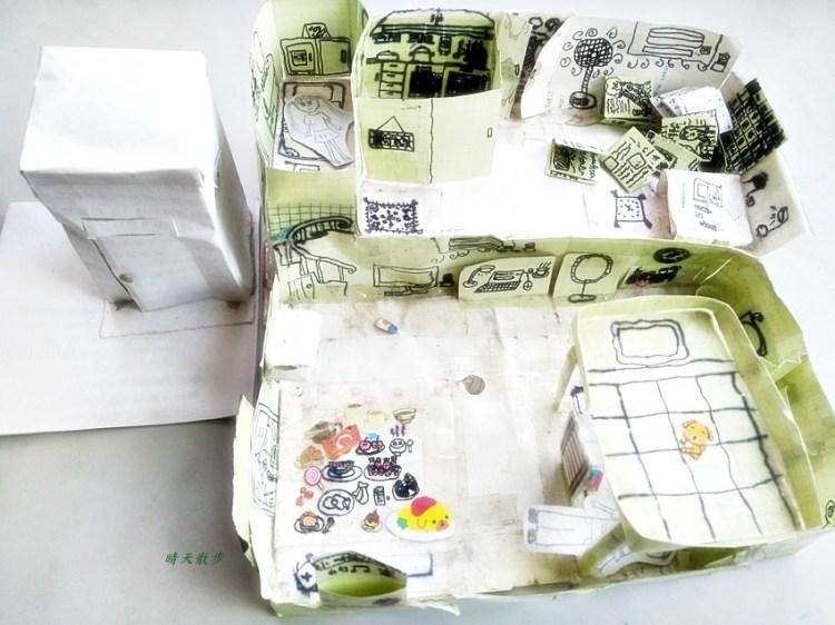 兒童手作|用紙做立體紙娃娃玩具屋 鄭寶貝的DIY創作