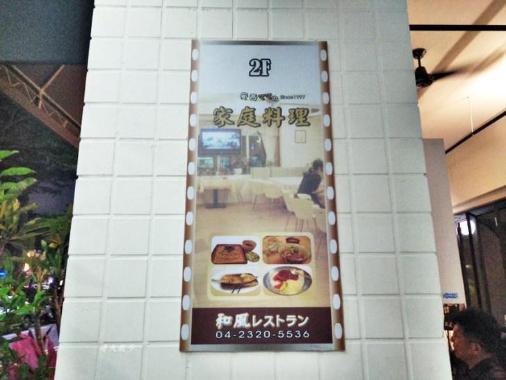 20180804122223 30 - 台中日式 安西媽媽的家庭料理~華美街日式餐廳 日本家常味  豐潤多汁漢堡排