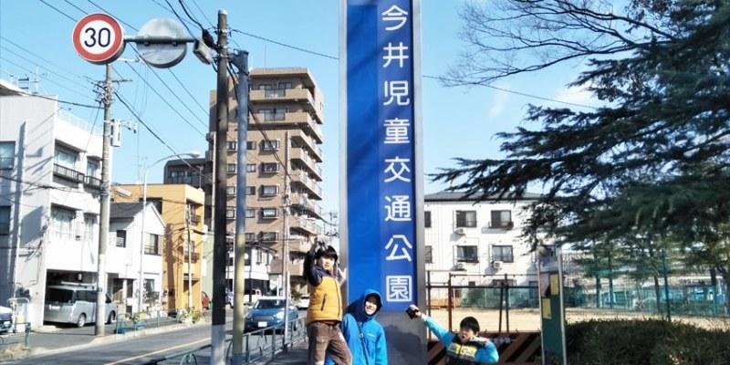 東京免費親子景點|今井兒童交通公園~無料體驗交通工具 寓教於樂的小孩放風好地方