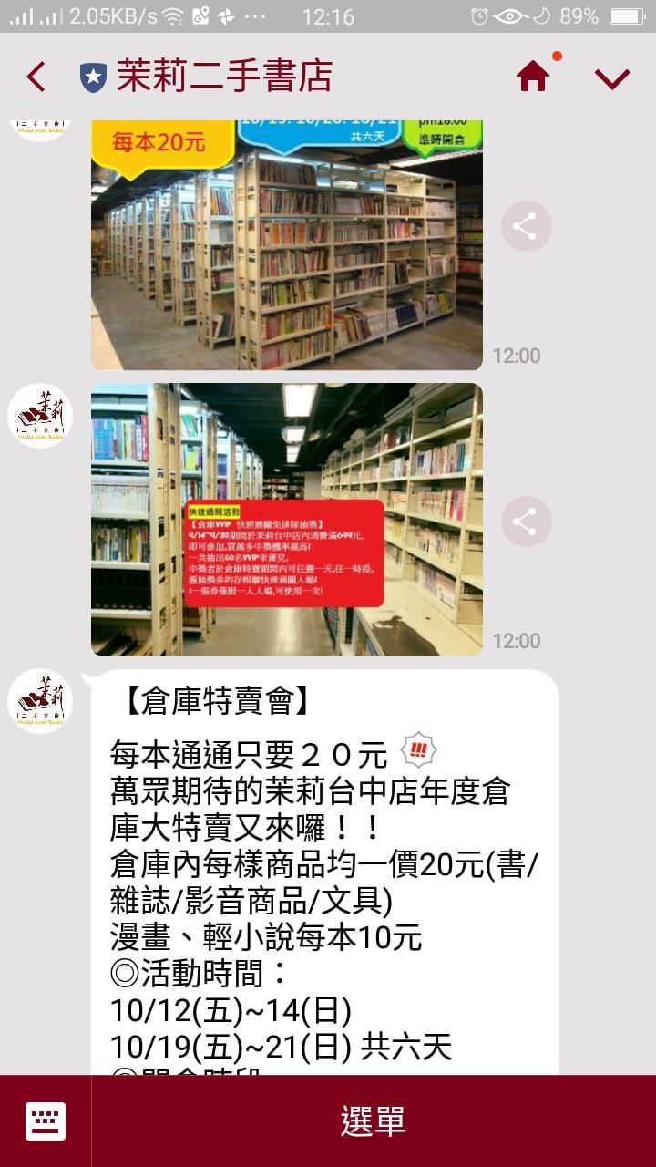 20180920135245 20 - 茉莉二手書店│2018倉庫清倉10/12開始,倉庫書籍一本只要20元,漫畫每本10元