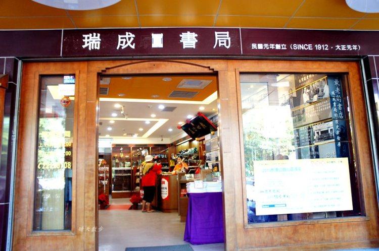 瑞成書局~百年書店在台中 台灣現存最老書店 台中公園對面