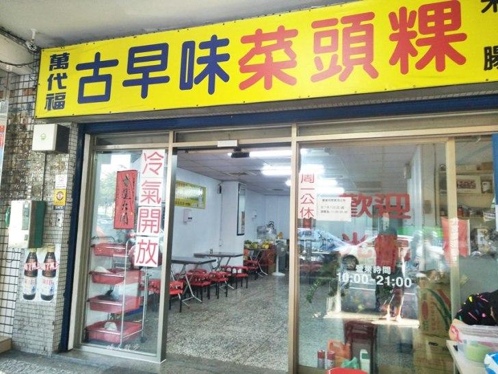 20181011000012 63 - 萬代福古早味菜頭粿~古早味平價小吃 近萬代福影城、中華路夜市