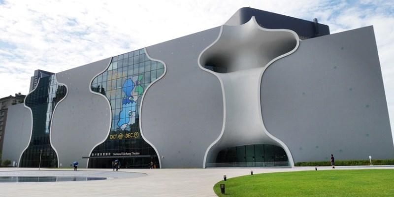 台中景點|台中國家歌劇院~預約定期導覽參觀 台中市民免費喔!(星期一也開放)
