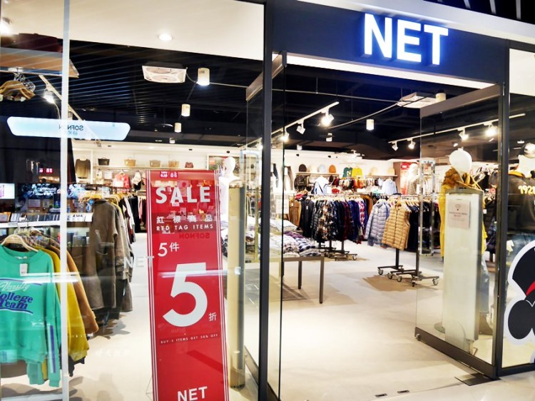 大魯閣新時代 NET紅標商品五件五折~銅板價新衣帶回家 童裝、女裝、男裝、背包、帽子通通有