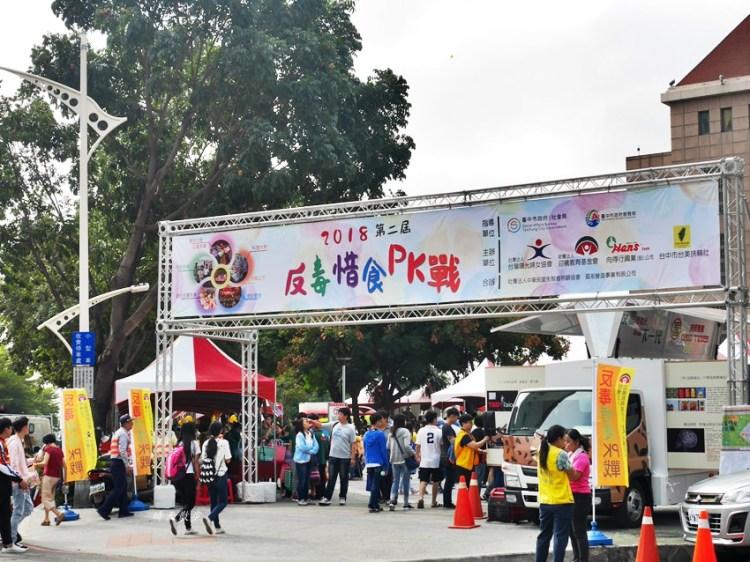 台中公益活動|第二屆反毒惜食PK戰園遊會~一年一度公益園遊會 台中豐樂雕塑公園