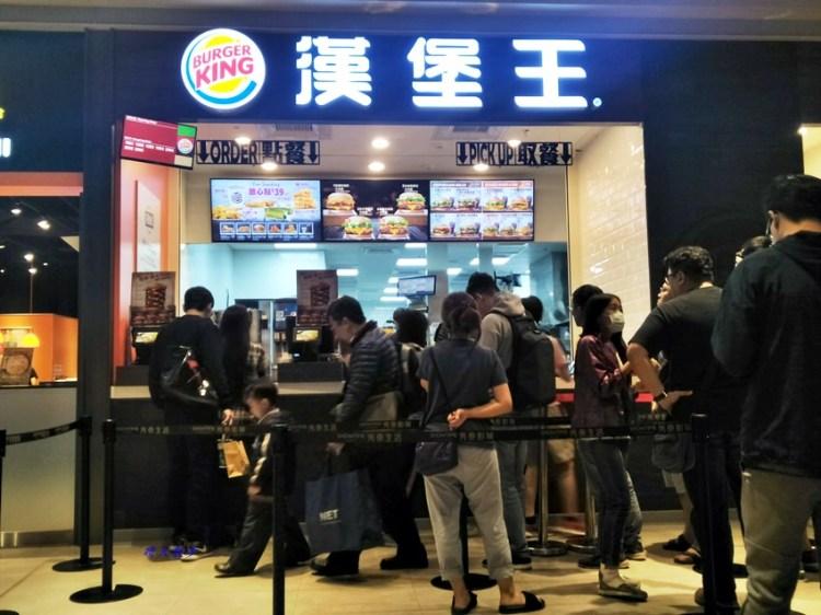 台中速食|漢堡王台中秀泰店~總是大排長龍 優惠券點餐好超值 雞塊10個加大薯79元
