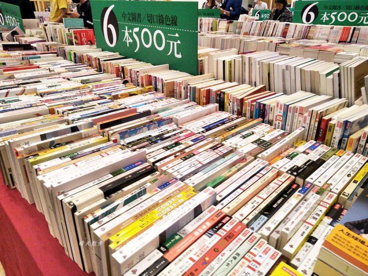誠品書店舊書拍賣會~一年一度中友百貨好書挖寶趣 綠標六本500  紅標三本500