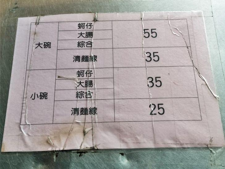 20181203001717 91 - 滿意大腸蚵仔麵線~台中第三市場平價美食 近台中文創園區