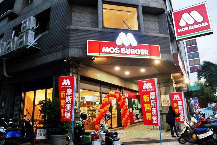 摩斯漢堡三民美村店~開幕送好禮 點套餐送蒟蒻 還有薯條回店禮!近五權車站