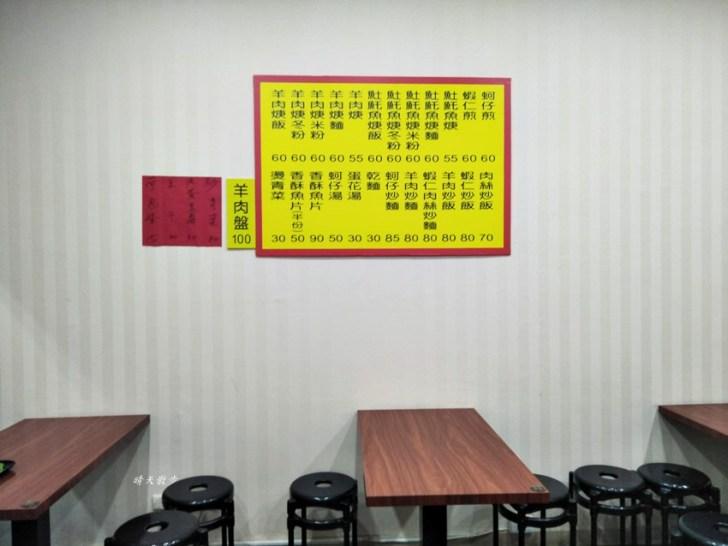 20181217120025 43 - 南屯美食|台中小吃~炒飯、炒麵、蚵仔煎、土魠魚焿 東興路家常料理深夜食堂