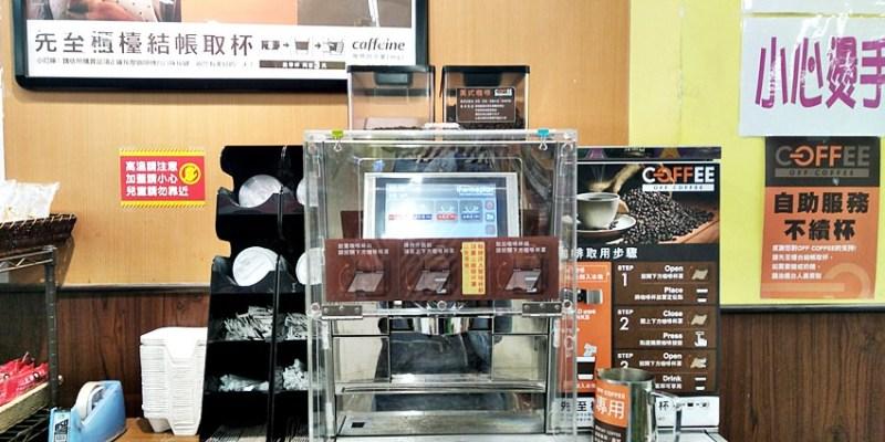 全聯福利中心~OFF COFFEE自助式現煮美式咖啡買一送一  兩杯只要25元!(2019/1/18~1/24)