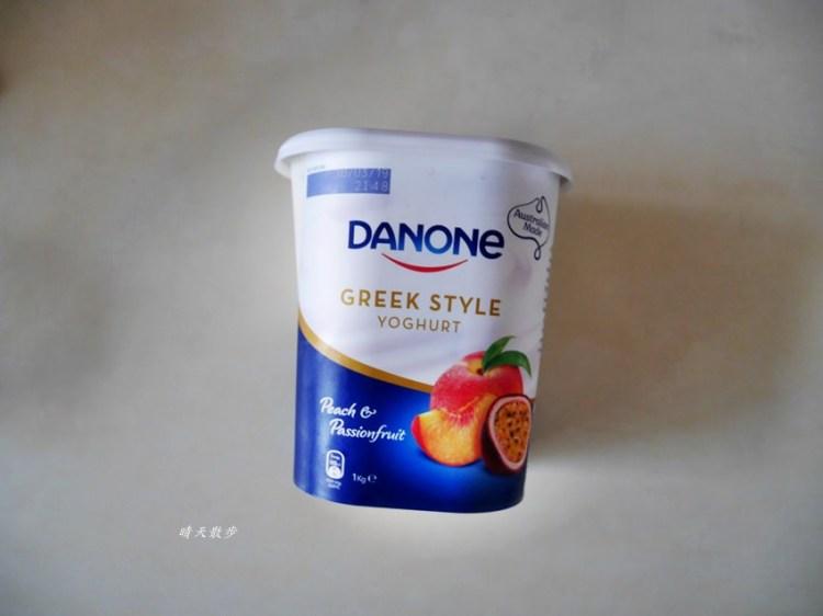 Costco優格~水蜜桃百香果希臘式優格 香甜可口有果粒 Danone Yogurt