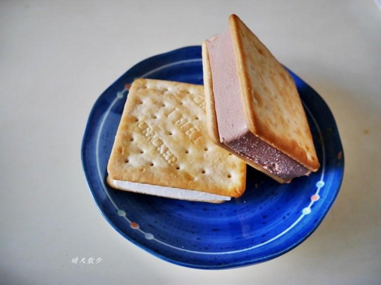 義美餅乾冰淇淋/義美冰淇淋餅乾~全聯買家庭號比較划算 巧克力、鮮奶口味都好吃喔