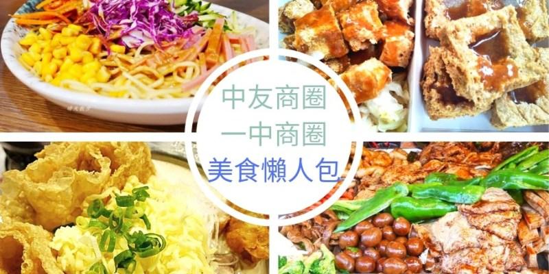 中友百貨商圈、一中街商圈美食懶人包~滷味、炸物、臭豆腐、涼麵、火鍋 應有盡有