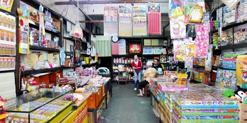 第二市場|讚發糖菓行~開店超過六十年的古早味柑仔店 文具、玩具、糖果、蜜餞