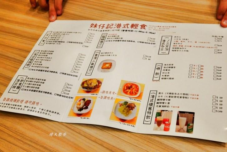 20190903143214 34 - 台中港式 妹仔記港式輕食~香港夫婦的港式家常餐館 寵物友善餐廳