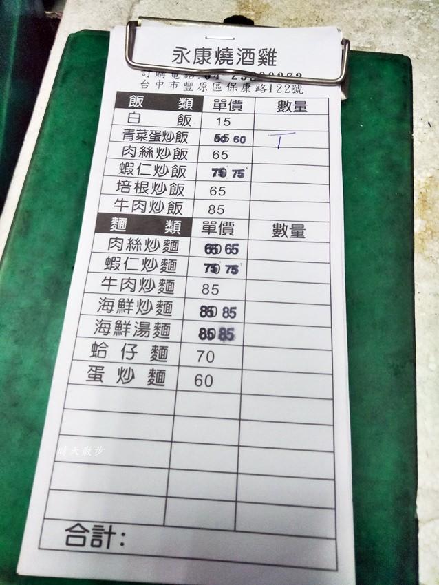 20190923005835 71 - 豐原小吃|永康燒酒雞~保康路現炒炒飯、炒麵 家常熱炒小吃店