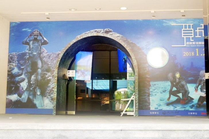 20190924000035 25 - 台中免費活動|覓境-水下文化資產 AR+VR 虛擬實境體驗展 台中文創園區免費展覽至2019/12/31