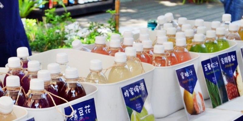 台中逛市集|布魯農場/Bulu Farm 自然農場~布魯爺爺和布魯奶奶的自然農法水果 打出新鮮果汁 文創市集常客
