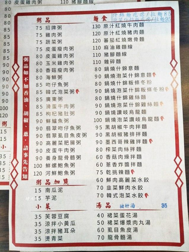 20191106144625 82 - 食神廣東粥台中興安店~選擇豐富的廣東粥 多達21種 還有拌麵、水餃、小菜