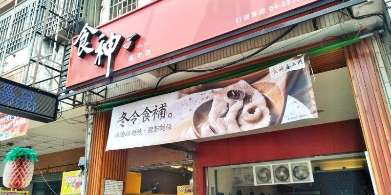 北屯小吃|食神廣東粥台中興安店~選擇豐富的廣東粥 多達21種 還有拌麵、水餃、小菜