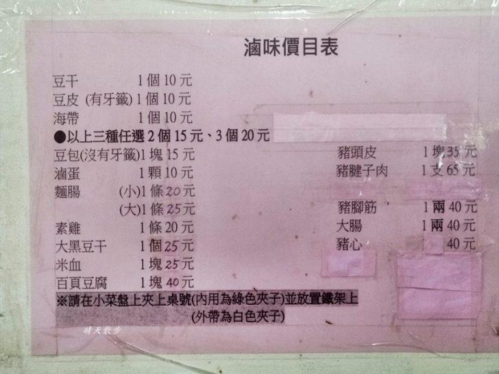 20191110144055 25 - 北屯小吃 興安路外省麵~各式麵食、餛飩、小菜、滷味 用餐時段瞬間客滿的小餐館