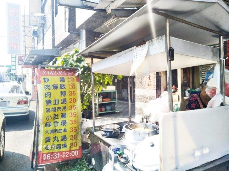 20191119153944 66 - 興安路美食 SAKURAの店/Sakura炒麵~北屯傳統炒麵早餐 炒麵、肉燥飯、肉粽、各種湯品 小資族的早午餐選擇